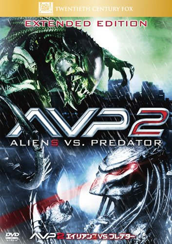 AVP2 エイリアンズVS.プレデター<完全版> [DVD]の詳細を見る