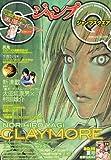 ジャンプ SQ. (スクエア) 2010年 10月号 [雑誌]