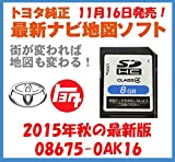 TOYOTA(トヨタ) 純正部品  純正ナビ SDカード地図ソフト 全国版 適合ナビ参考型番: 2012モデル NSCP-W62 08675-0AK16