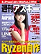 週刊アスキー No.1120 (2017年3月28日発行)<週刊アスキー> [雑誌]