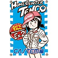 ホームセンターてんこEx.2(同人誌32p)