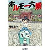 ホルモー六景<「鴨川ホルモー」シリーズ> (角川文庫)