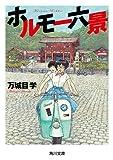 ホルモー六景 「鴨川ホルモー」シリーズ (角川文庫)