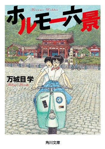 ホルモー六景 「鴨川ホルモー」シリーズ (角川文庫)の詳細を見る