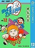 シェイプアップ乱 12 (ジャンプコミックスDIGITAL)