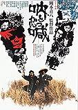 吶喊(新・死ぬまでにこれは観ろ! ) [DVD]