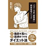 バズーカ式「超効率」肉体改造メソッド (Ikeda sports library)