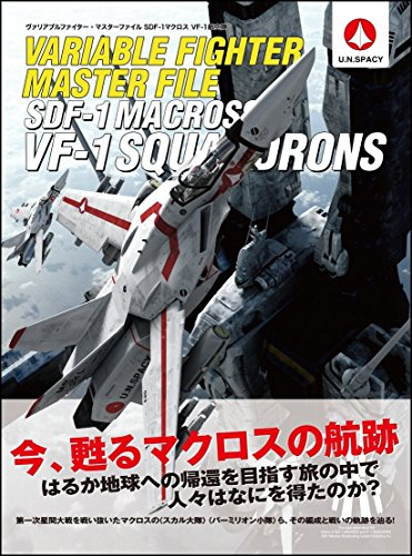 ヴァリアブルファイター・マスターファイル SDF-1マクロス VF-1航空隊 (マスターファイルシリーズ)の詳細を見る