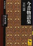 今昔物語集 天竺篇 全現代語訳 (講談社学術文庫)