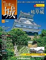 日本の城 改訂版 78号 [分冊百科]