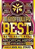 ベスト・オブ・フル・PV -ベスト×3- AV8・オフィシャル・ミックスDVD[DVD]