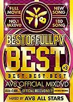 BEST OF FULL PV -BEST×3- AV8 OFFICIAL MIXDVD