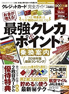【完全ガイドシリーズ200】クレジットカード完全ガイド (100%ムックシリーズ)