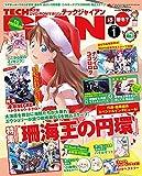 KADOKAWA/エンターブレイン TECH GIAN(テックジャイアン) 2016年 1月号[雑誌]の画像