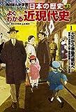 角川まんが学習シリーズ 日本の歴史 別巻 よくわかる近現代史1 大正から激動の昭和へ
