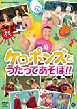 ケロポンズとうたってあそぼ!![DVD]