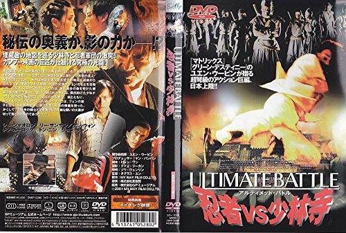 アルティメット・バトル~忍者VS少林寺~ [DVD]