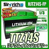 リチウムイオンバッテリー YTZ14S等 CB1300SUPER FOUR等