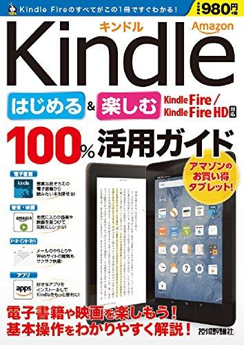 Amazon Kindle はじめる&楽しむ 100%活用ガ...