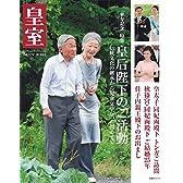 皇室 Our Imperial Family 第68号 平成27年秋 (扶桑社ムック)
