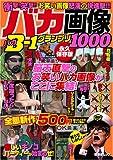 バカ画像B-1グランプリ1000 永久保存版 (晋遊舎ムック)