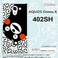 くまモン 402SH スマホケース AQUOS CRYSTAL X 402SH カバー アクオス クリスタル X 唐草 クリア×緑 nk-402sh-km30