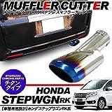 ステップワゴン RK系 マフラーカッター/オーバル型 チタン焼き調/ブルー ステンレス製