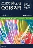 これで使えるQGIS入門―地図データの入手から編集・印刷まで (Introduction to QGIS)