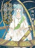 月明らかに星稀なり (アイズコミックス)