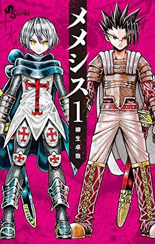 メメシス 1 (少年サンデーコミックス)