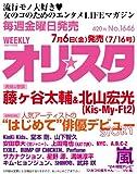 オリ☆スタ 2012年 7/16号 [雑誌]