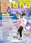 月刊ピアノ 2017年3月号