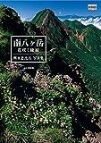 輿水忠比古写真集 南八ヶ岳 花咲く稜線 YAMAKEI CREATIVE SELECTION