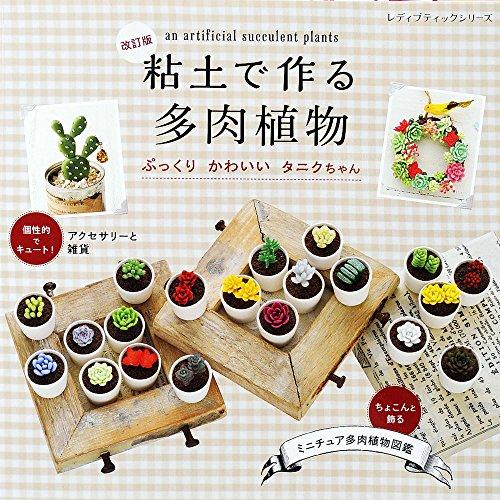 改訂版 粘土で作る多肉植物 ぷっくりかわいいタニクちゃん (レディブティックシリーズno.4398)