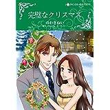 完璧なクリスマス (ハーレクインコミックス)