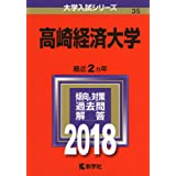 高崎経済大学 (2018年版大学入試シリーズ)