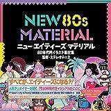 NEW 80s MATERIAL 80年代的イラスト素材集