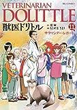獣医ドリトル(11) (ビッグコミックス)