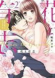 花と有志 運命の恋って、ありますか? 2 (ミッシィコミックス/YLC Collection)