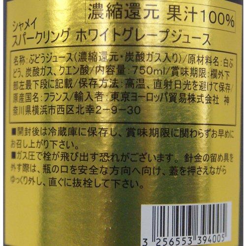 成城石井 シャメイ スパークリング ホワイトグレープ 750ml