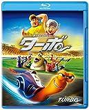 ターボ [Blu-ray]