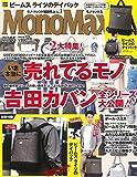 MonoMax(モノマックス) 2017年 5 月号