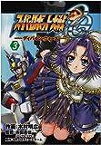 スーパーロボット大戦OGディバイン・ウォーズ 3 (電撃コミックス)