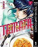 TAMATA 1 (ヤングジャンプコミックスDIGITAL)