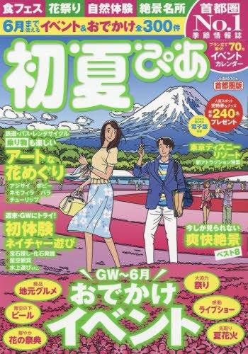 初夏ぴあ 首都圏版(2017) 2017/4/14~6/30