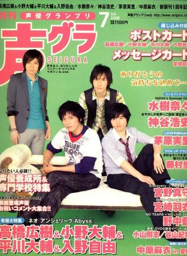 声優グランプリ 2008年 07月号 [雑誌]の詳細を見る