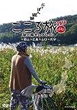 NHK DVD にっぽん縦断こころ旅2012 秋の旅セレクション 岡山・広島・山口・大分