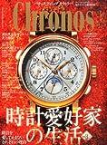 Chronos (クロノス) 日本版 2014年 03月号 [雑誌]
