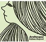 限定生産シングル「アラベスク」+3