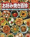 お好み焼き百珍―関西風、広島風、もんじゃ焼きはもちろん、世界中のお (マイライフシリーズ特集版)